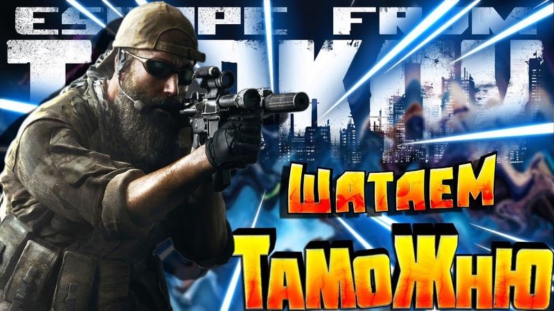 Розыгрыш 🔥 Escape From Tarkov 🔥 Рейды на Таможню 🔥 EFT 🔥 Побег из Таркова