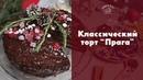 """Торт """"Прага"""" [sweet flour]"""