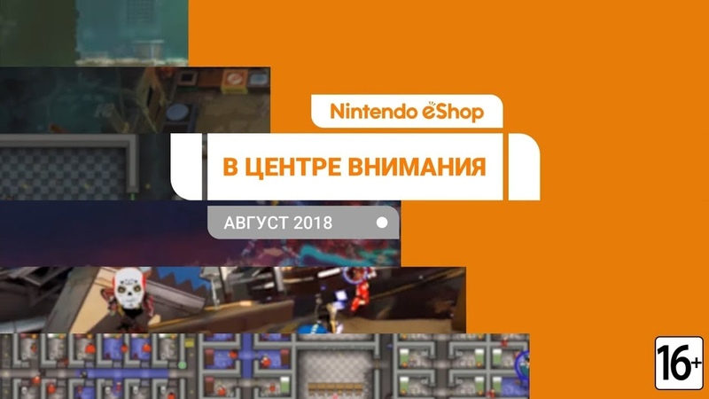 Nintendo eShop | «В центре внимания» август 2018