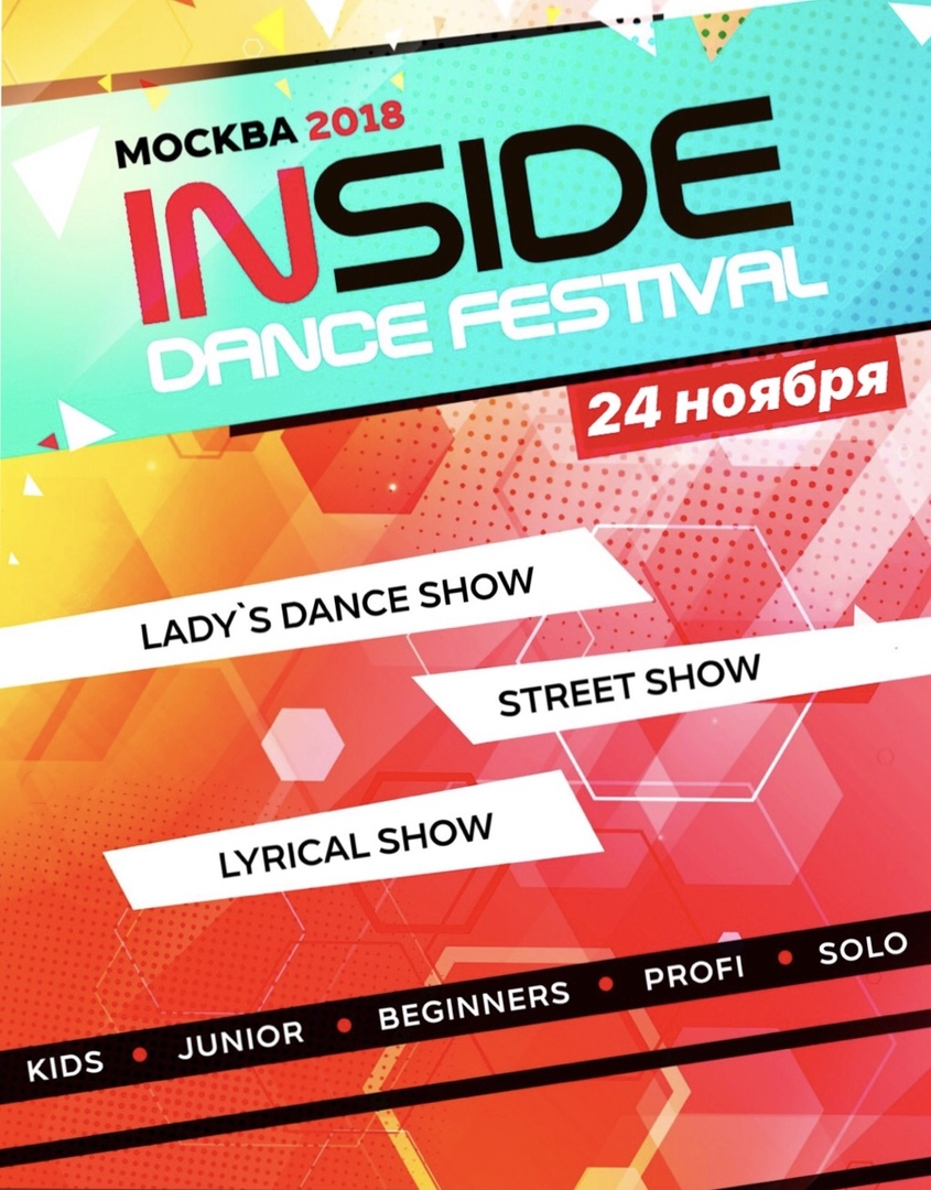 Афиша Москва INSIDE Dance Festival / 24 НОЯБРЯ 2018 МОСКВА