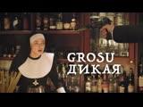 Премьера. GROSU (Алина Гросу) - Дикая