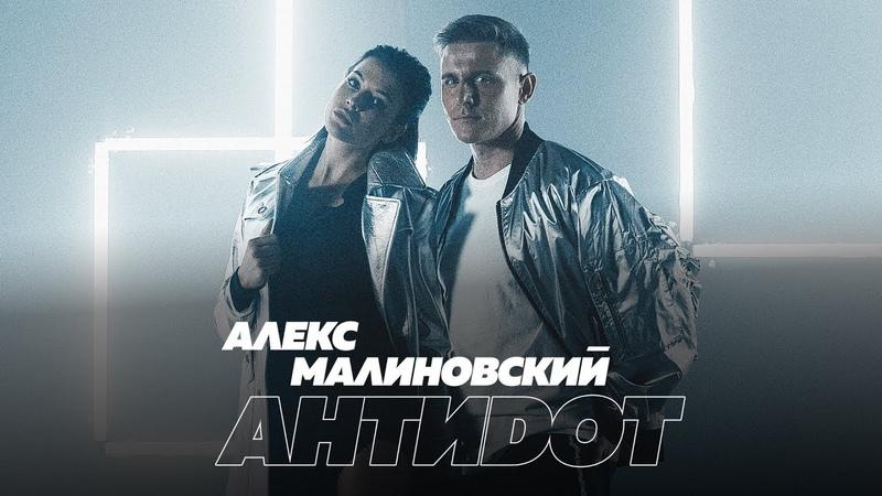 Алекс Малиновский — Антидот (премьера клипа, 2018)