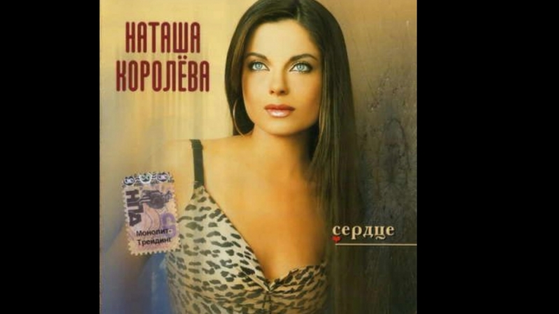 Наташа Королева - сердце (аудио) 2001
