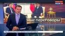 Новости на Россия 24 Путин и Эрдоган обсудили урегулирование в Сирии и спорный шаг США в отношениях с Израилем