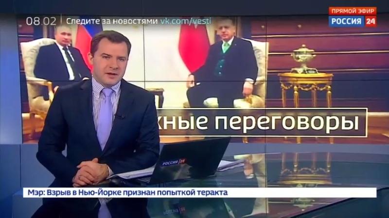 Новости на Россия 24 • Путин и Эрдоган обсудили урегулирование в Сирии и спорный шаг США в отношениях с Израилем