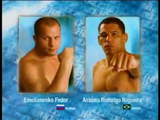 Фёдор Емельяненко - Антонио Родриго Ногейра (1 бой)