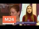 Прямо и сейчас : органы опеки забрали у москвички четверых детей - Москва 24