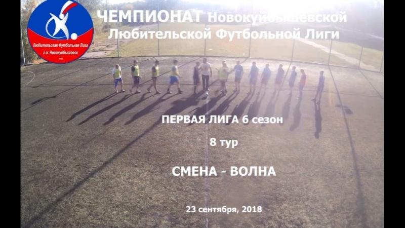 6 сезон Первая Лига 8 тур Смена Волна 23 09 2018 4 5