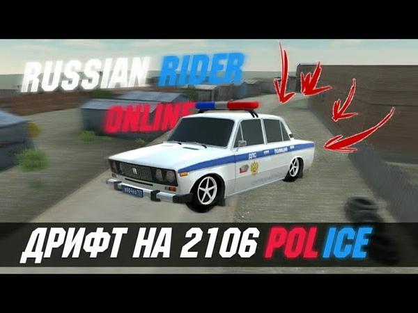 Дрифт Police (Russian Rider Online)