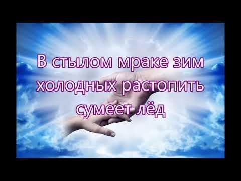 Милостив Господь и близок - Песня о Милости