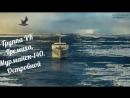 Гремиха, Мурманск 140, Островной К-460 Наши голоса! Видео Константина Емяшева