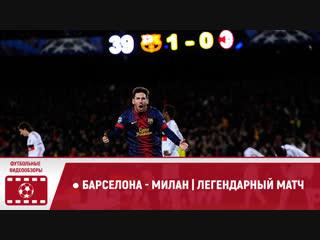 ● Барселона - Милан | Легендарный матч