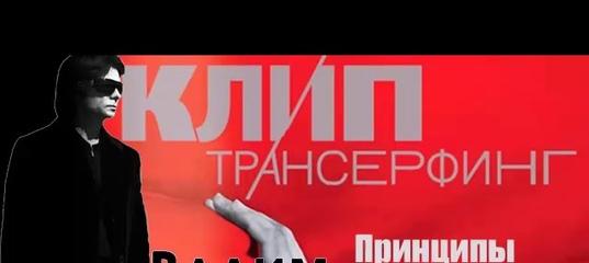 Вадим зеланд трансерфинг реальности любовб секс дружба
