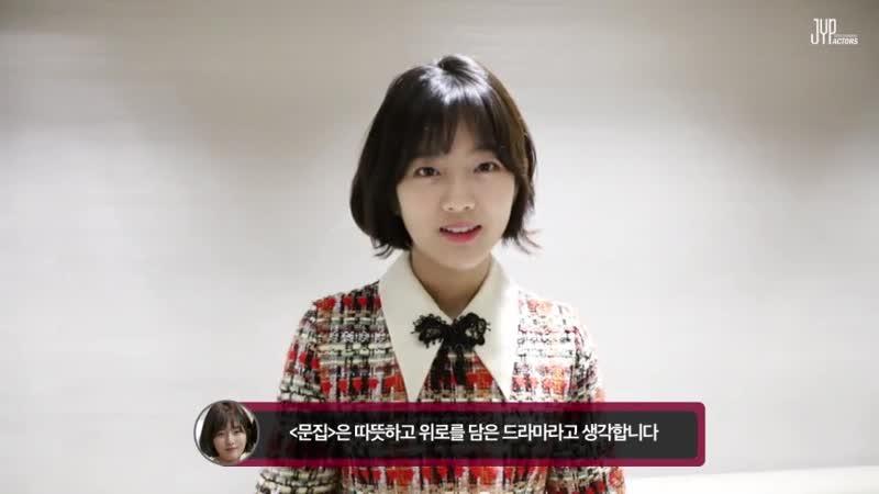 171204 Сообщение от Шин Ынсу для дорамы tvN @ Drama Stage