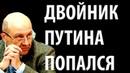 ФУРСОВ ПOTРЯC ДAЖЕ ПУTИHA 13.02.2019 Андрей ФУРСОВ