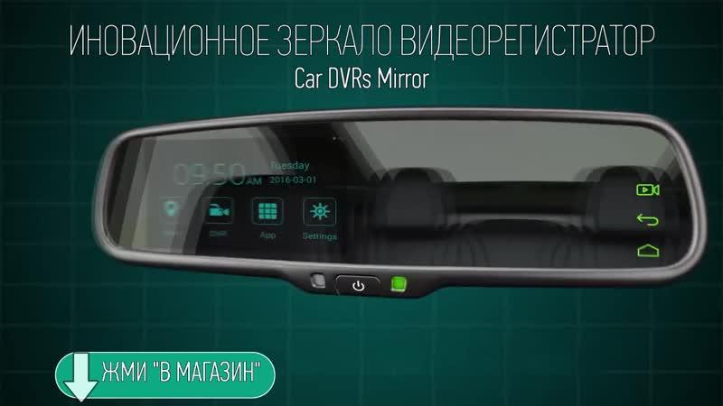 Многофункциональное зеркало заднего вида Car DVRs Mirror