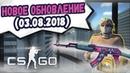 Новоя обнова в Counter Strike Global Offensive Новоя анимация новые звуки новый кейс панорама