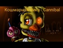 Песни в головах аниматроников из всех частей ФНАФа