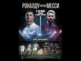 Месси против Роналду - Messi vs Ronaldo (2018) HD 720p ФИЛЬМ