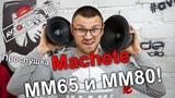 Новая акустика Machete MM65 и MM80! Слушаем в позитивном магазине автозвука!