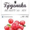 """""""БРУСНИКА""""  Beauty & SPA"""