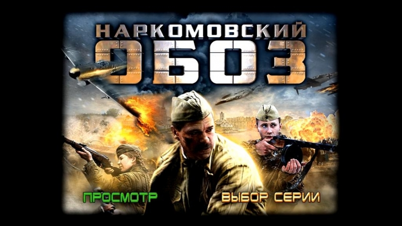 Наркомовский обоз - ТВ ролик (2011)