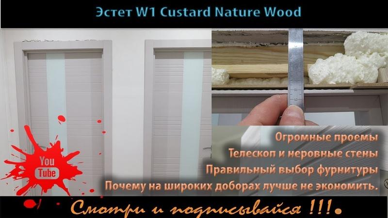 Эстет W1 Custard Красивые двери Нестандартные проемы