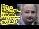 Аркадий Бабченко - Народ? Не смешите. Решает все дед маразматик 161218