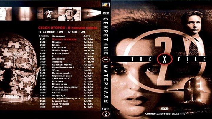 Секретные материалы 36 Обри 1995 научная фантастика драма
