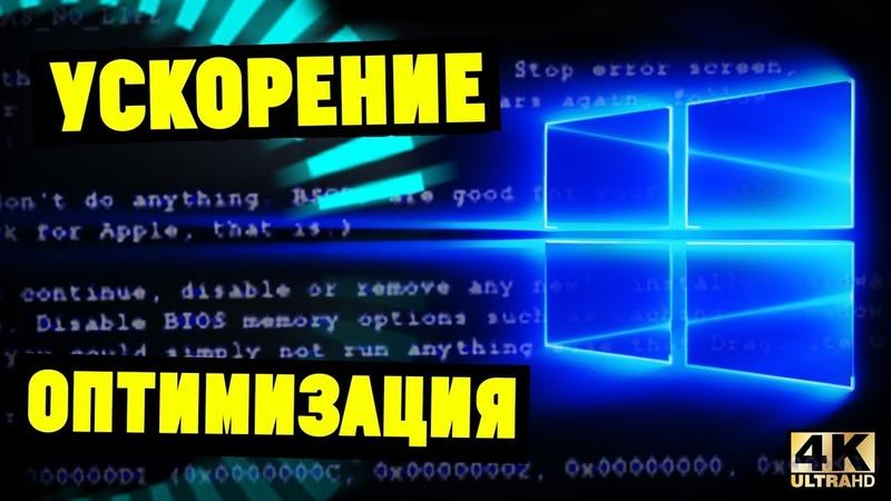 Как оптимизировать Windows 10 МАКСИМАЛЬНОЕ УСКОРЕНИЕ