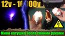 Мини катушка Тесла или качер Бровина своими руками