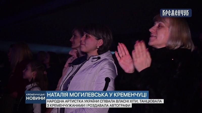Наталія Могилевська співала власні хіти