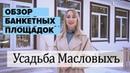 ОБЗОР БАНКЕТНЫХ ПЛОЩАДОК - Усадьба Масловых | Свадьба в Екатеринбурге