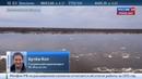 Новости на Россия 24 В Котласе Архангельской области ввели режим ЧС из за ледохода