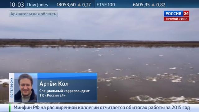 Новости на Россия 24 • В Котласе Архангельской области ввели режим ЧС из-за ледохода