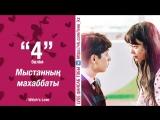 [4 бөлім] Мыстанның махаббаты | Witch's Love [kaz_sub]
