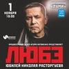 """""""Любэ"""" 1 ноября в Петрозаводске"""
