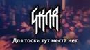 GKNR Для Тоски Тут Места Нет ALL STAR TV 2019