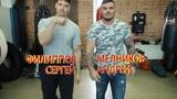 Филиппов Сергей VS Мелников Андрей ARMFIGHT 4 Sport Garage
