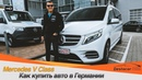 Как купить авто в Германии Забираем Mercedes V Class