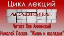 Лев Аннинский. Перечитывая заново. Николай Лесков: жизнь и наследие