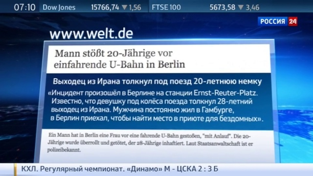 Новости на Россия 24 В Берлине выходец из Ирана толкнул 20 летнюю немку под колеса поезда метро