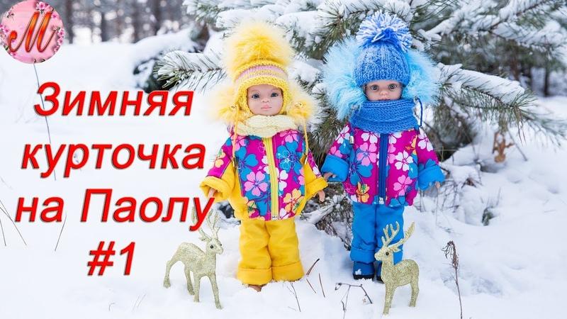 Как сшить красивую зимнюю куртку для куклы Паола Рейн часть1