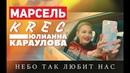 Марсель feat. Krec Юлианна Караулова - Небо так любит нас ost Одинденьлета