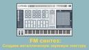 FM синтез. Создаем металлическую звуковую текстуру.