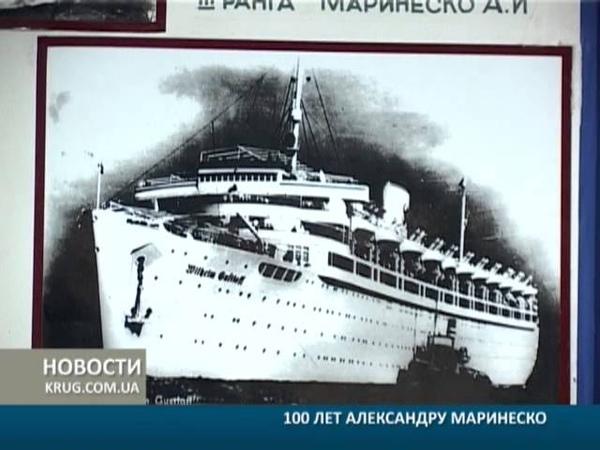 100 лет Александру Маринеско