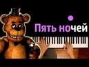 Фнаф-1-Пять ночей с Фредди feat.The Living Tombstone ● караоке PIANO_KARAOKE ● ᴴᴰ НОТЫ MIDI