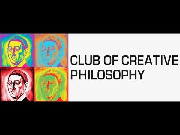 Club of Creative Philosophy Диалог Платона Федон