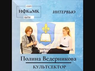Интервью с Полиной Ведерниковой