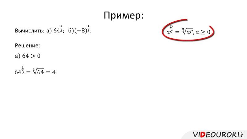 05 Обобщение понятия о показателе степени